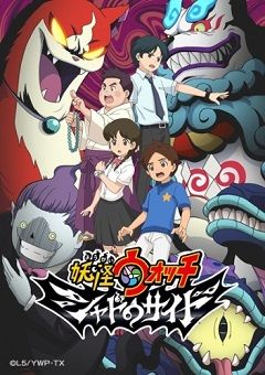 Youkai Watch: Shadow Side English Subbed