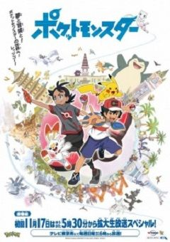 Pokemon (2019) English Subbed