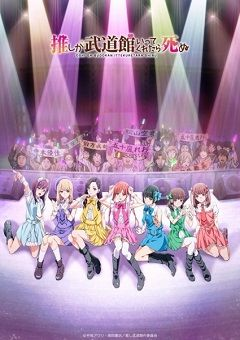 If My Favorite Pop Idol Made It to the Budokan I Would Die