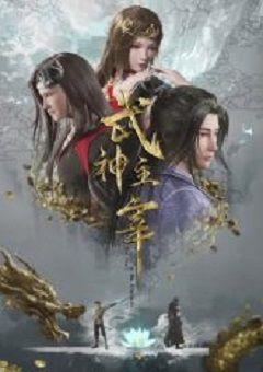 Wu Shen Zhu Zai  English Subbed