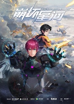 Galaxy Devastators English Subbed