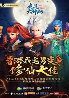 Da Shen Xian English Subbed