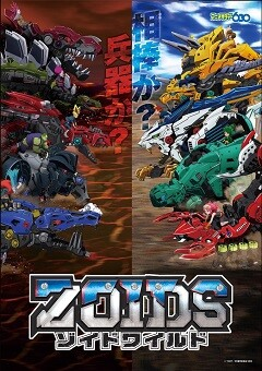 Zoids Wild Senki English Subbed