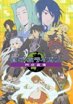 Log Horizon: Entaku Houkai English Subbed