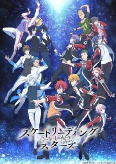 Skate-Leading Stars English Dubbed