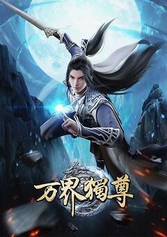 Wan Jie Du Zun English Subbed