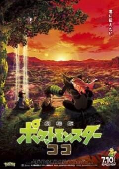 Pokemon the Movie: Secrets of the Jungle